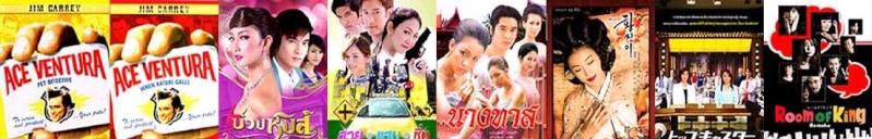 รายการหนังเดือนกรกฎาคม Movie121