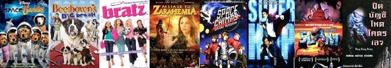 รายการหนังเดือนมีนาคม Movie138