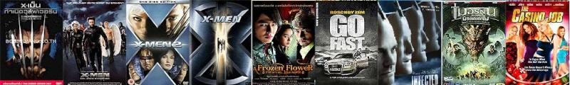 รายการหนังเดือนกรกฎาคม Movie140