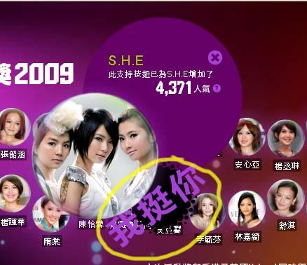 Vote S.H.E @yahoo Vote10