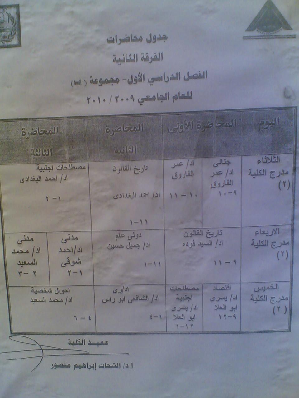 جدول محاضرات الفرقة الثانية 2l88bh10