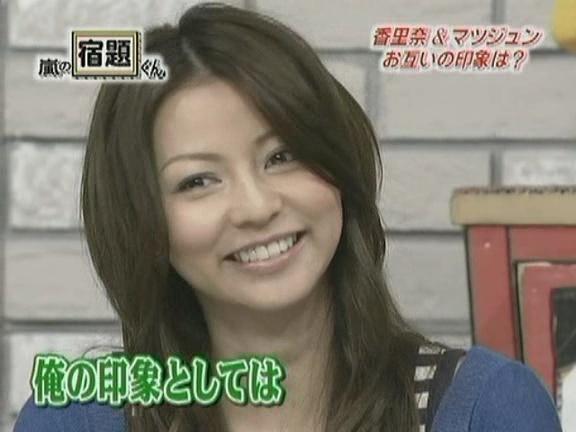 Arashi no shukudai ~30 : Karina Vlcsna16