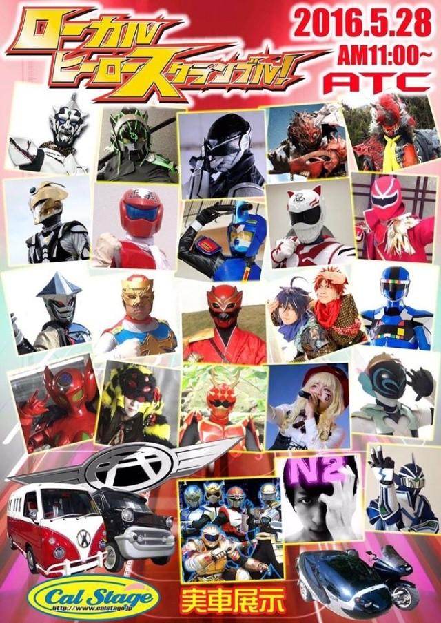 """Les """"Local Hero"""" japonais Igager17"""