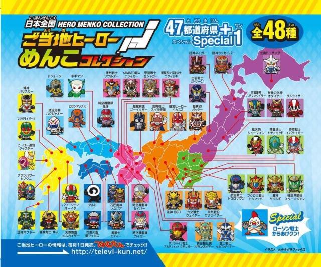 """Les """"Local Hero"""" japonais Lh_1110"""