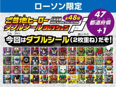 "Les ""Local Hero"" japonais Local_10"