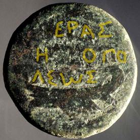 Bronze phénicien pour la cité de TYRE ... Bmc_3211