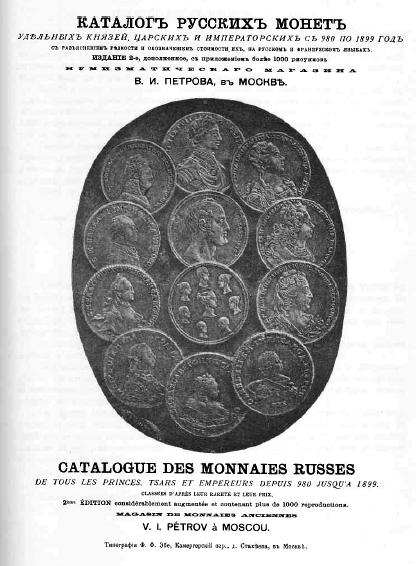 Rare essai de 1 kopeck russe 1727, atelier de Moscou sous Catherine 1ère ... Catalo10