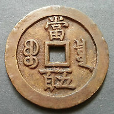 """Amulette chinoise type monétaire 500 Cash """"Hsieng Feng Yuan Pao"""" ... China-10"""