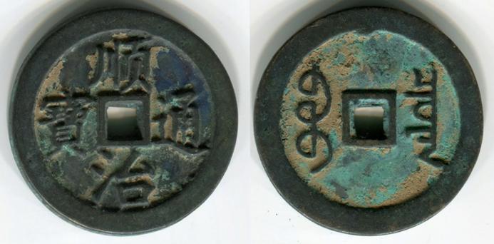 Pseudo monnaie représentant une sapèque de l'empereur Shun Zhi, dynastie des Qing ... Chinoi10