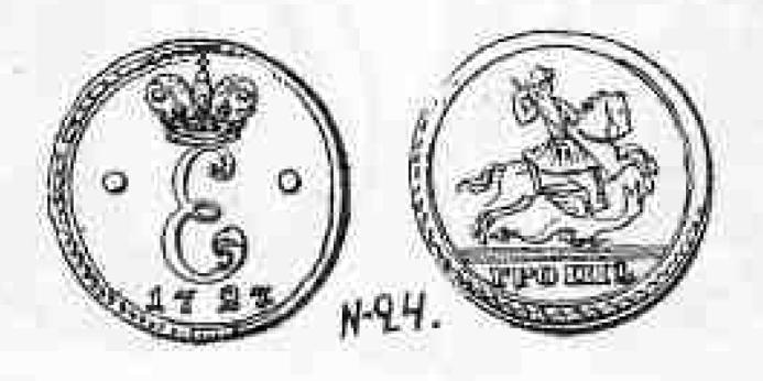 Rare essai de 1 kopeck russe 1727, atelier de Moscou sous Catherine 1ère ... Kopeck13