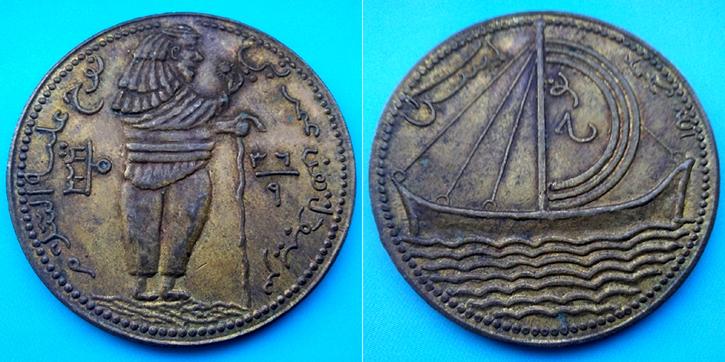 Médaille malaise islamique de pèlerinage (talisman) ... Mzodai12
