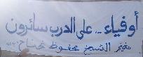 مخيم الشيخ محفوظ نحناح رحمه الله -- 2009--