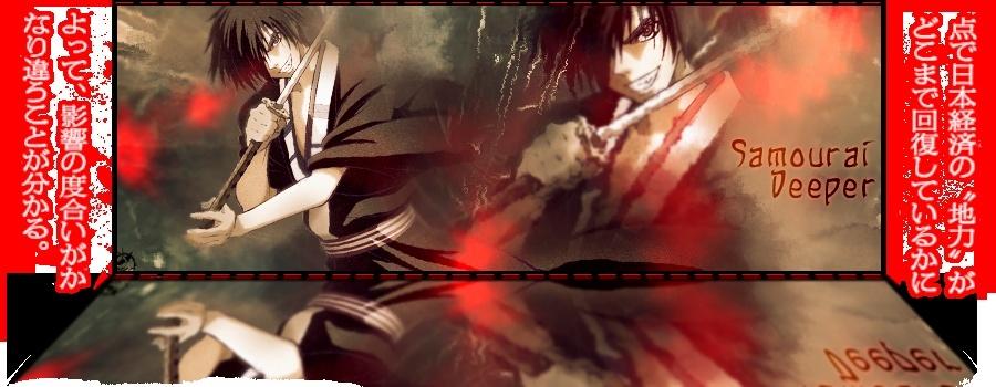 Les Maîtres Samouraïs