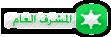 المشرفة العـــامة