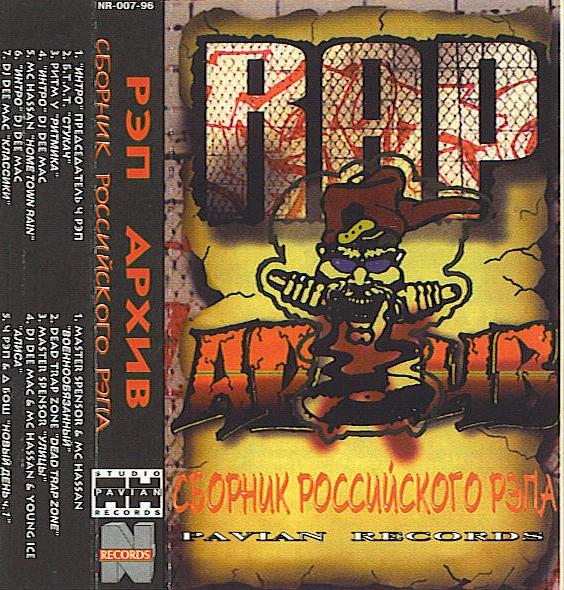 Рэп Архив Dydund10