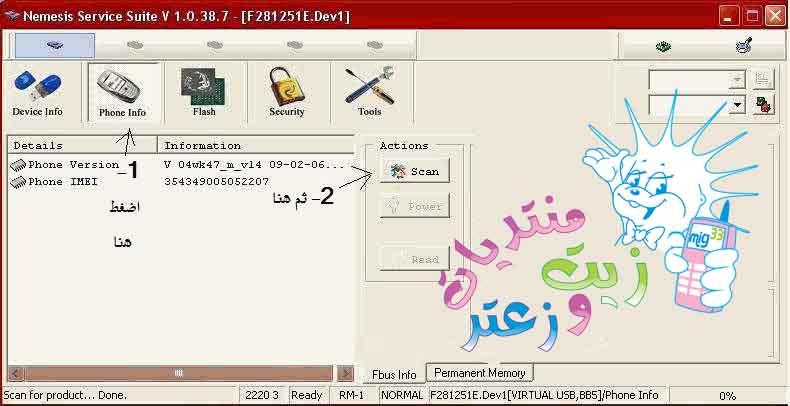 برنامج : Nokia Software Updater لتحديث جوالك عبر الانترنت مع الشرح - صفحة 2 322