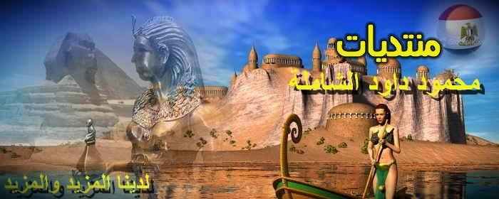 منتدى محمود داود الشامل