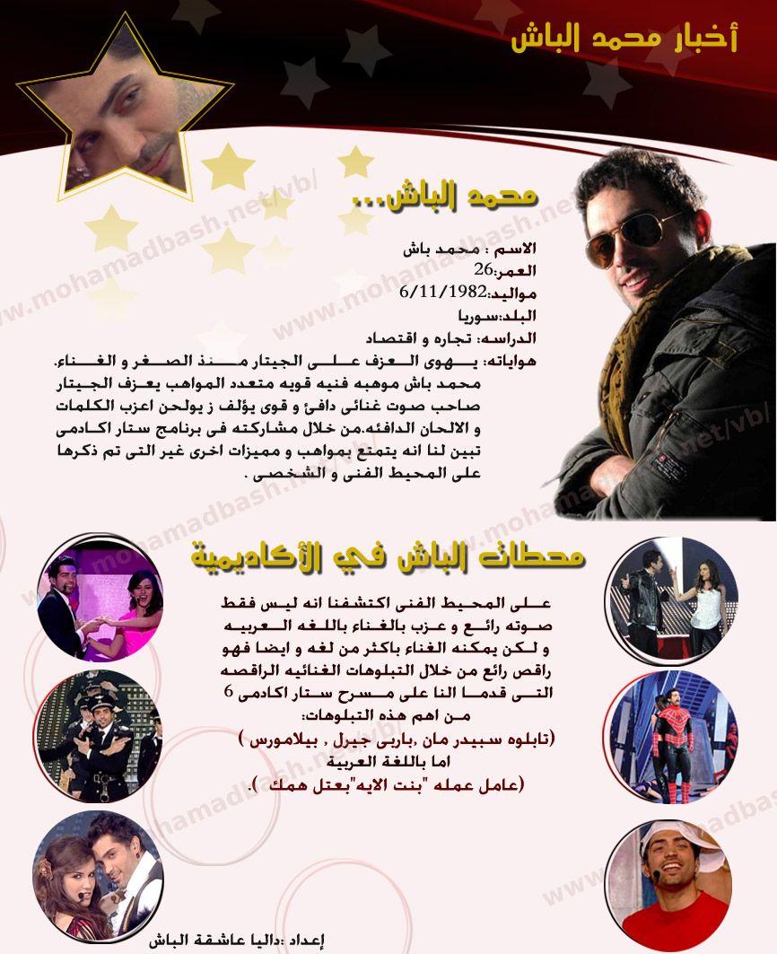 مجلة محمد باش العدد الاول 410