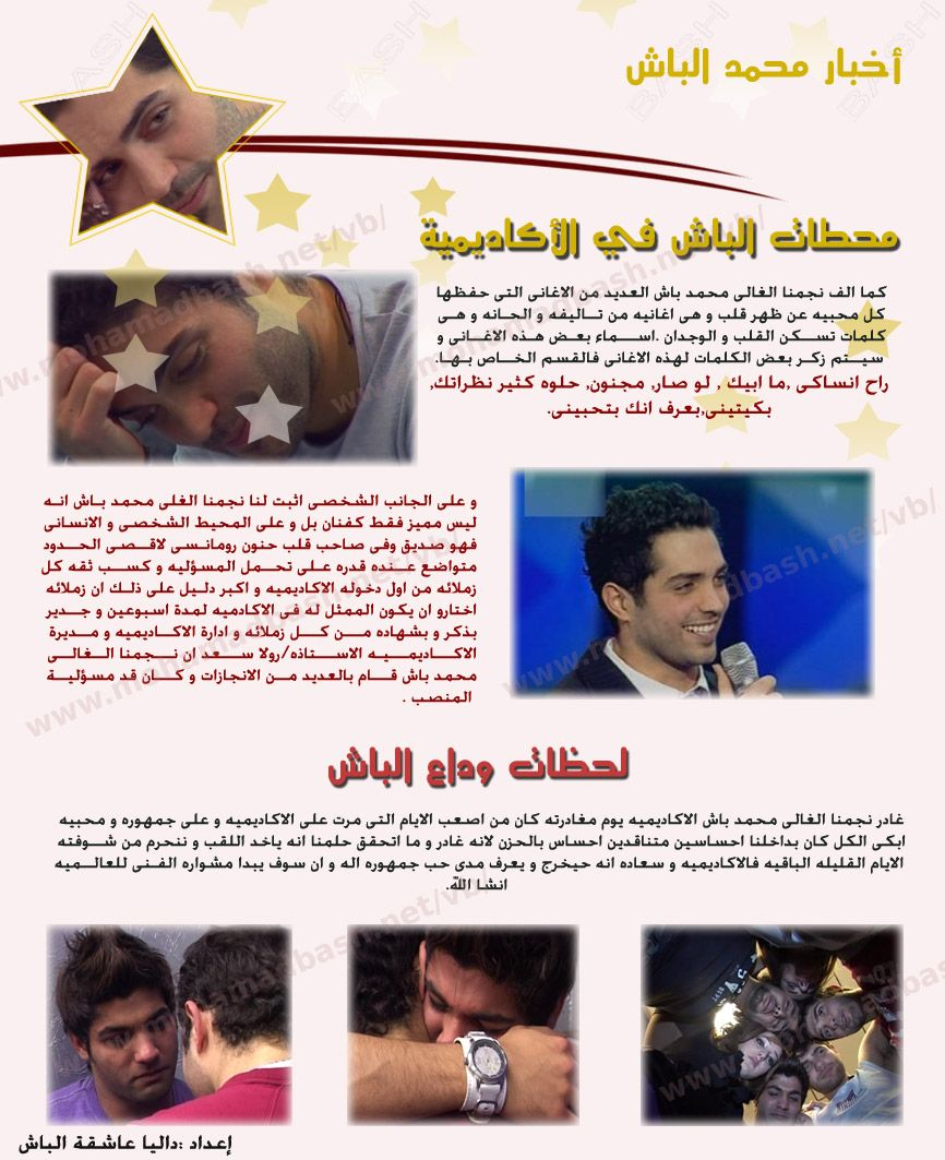 مجلة محمد باش العدد الاول 510