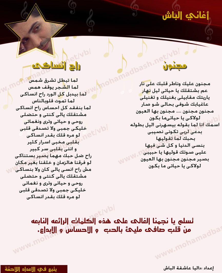مجلة محمد باش العدد الاول 610