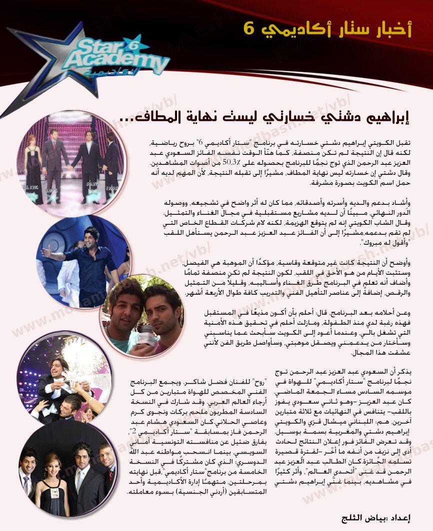 مجلة محمد باش العدد الاول 710