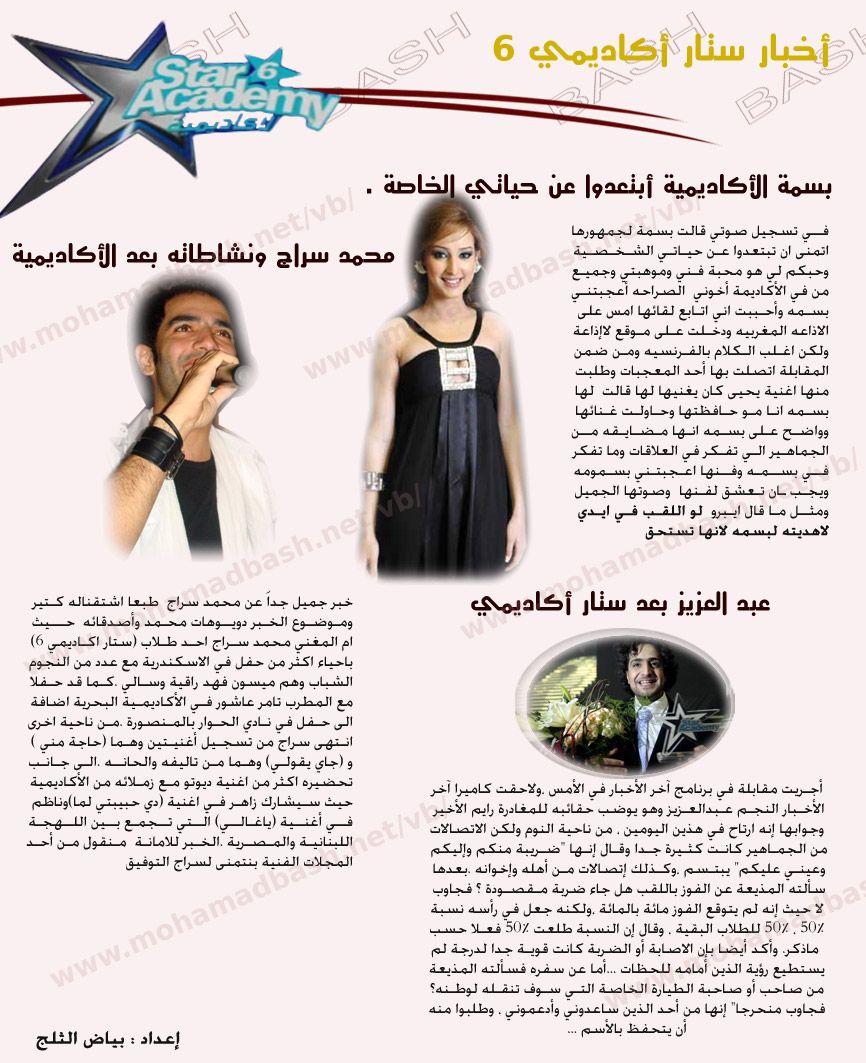 مجلة محمد باش العدد الاول 810