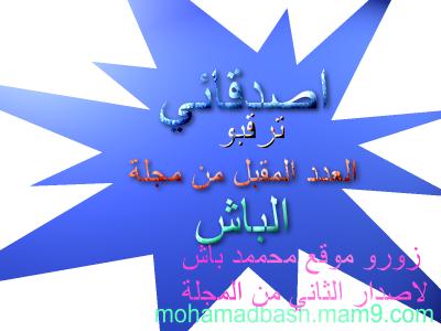 مجلة محمد باش العدد الاول Ususus10