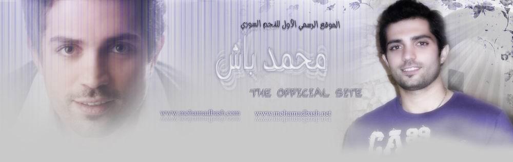 موقع محمد باش الاول والرسمي