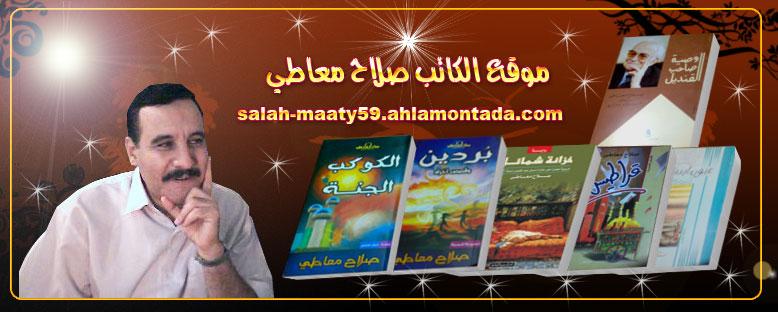 موقع الكاتب صلاح معاطي
