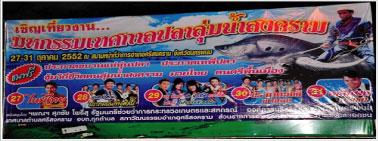 ภาพงานมหกรรมเทศกาลปลาลุ่มน้ำสงคราม Click