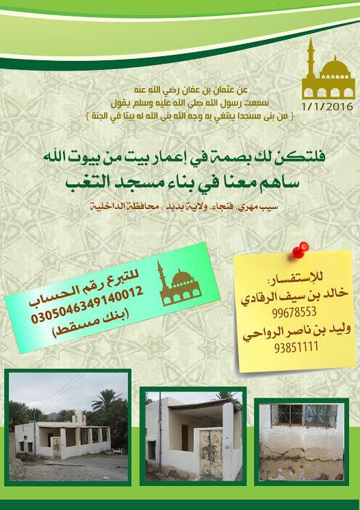 تبرع لصالح مسجد التغب ، فنجاء ، محافظة الداخلية ، سلطنة عمان C9a78710