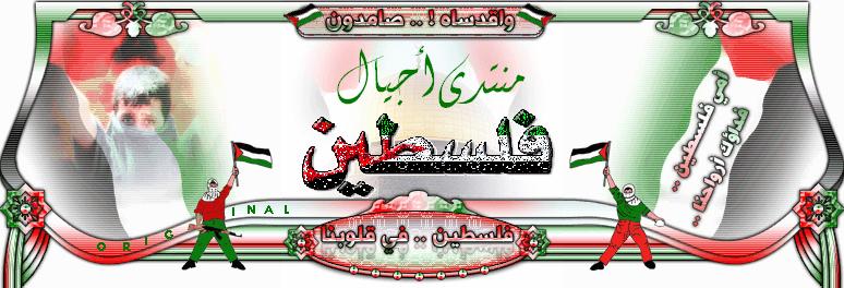 منتدى غزة ارض العزة