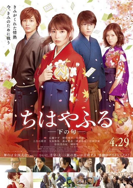 Chihayafuru: The Movie I et II Chihay11