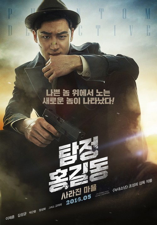Detective Hong Gil-Dong: Disappeared Village Phanto11