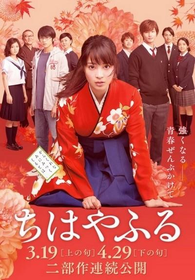 Chihayafuru: The Movie I et II Pl6pzg10