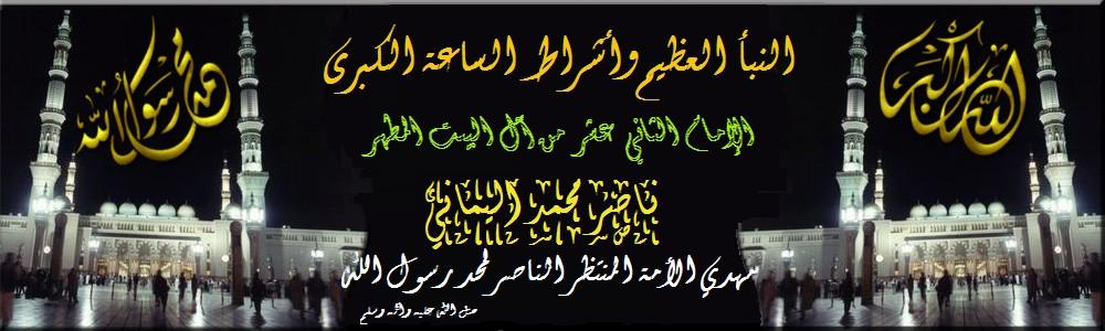 إمام الأمة المنتظر الحق ناصر محمد اليماني