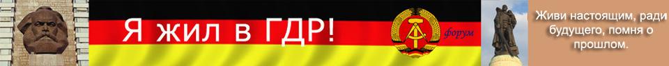 Я жил в ГДР!