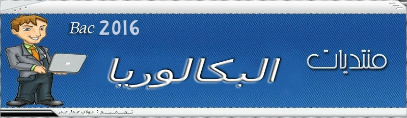منتديات البكالوريا لكل الجزائريين و العرب - 2017