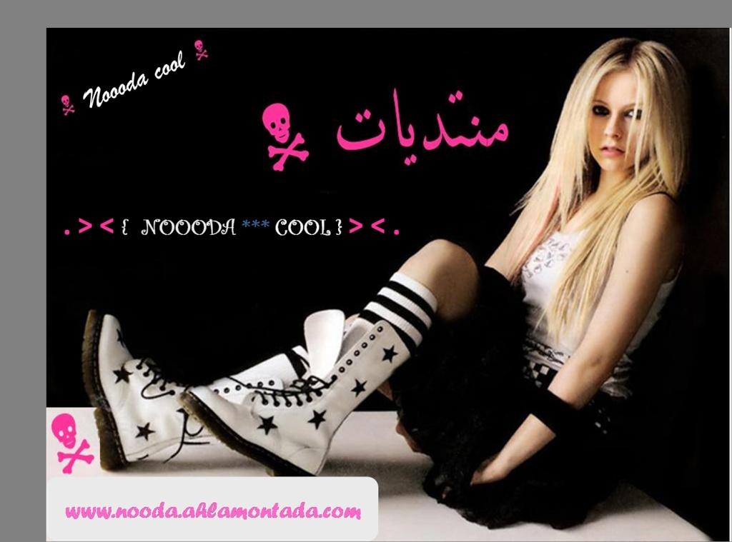 nooda cool