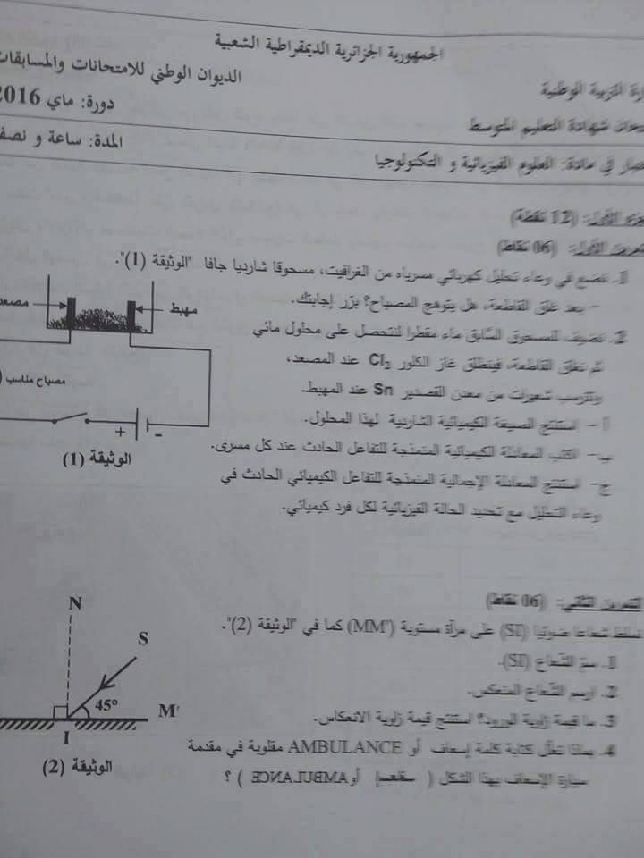 موضوع الفيزياء - شهادة التعليم المتوسط BEM 2016 11110