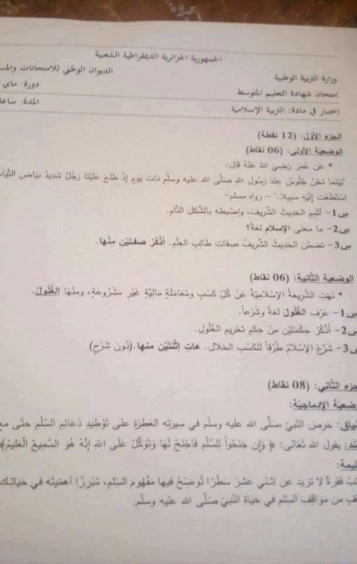 موضوع التربية الإسلامية - شهادة التعليم المتوسط BEM 2016 11112