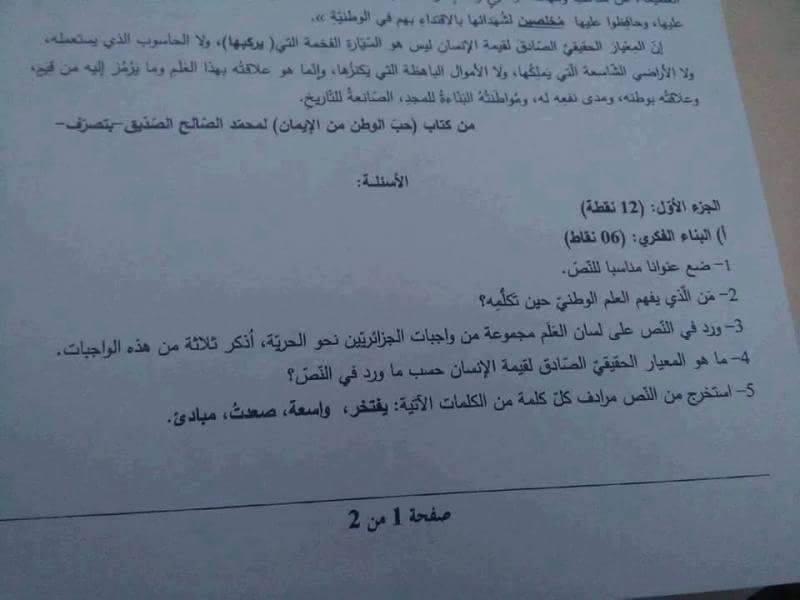 موضوع اللغة العربية - شهادة التعليم المتوسط BEM 2016 22211