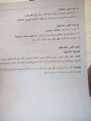 موضوع اللغة العربية - شهادة التعليم المتوسط BEM 2016 33310