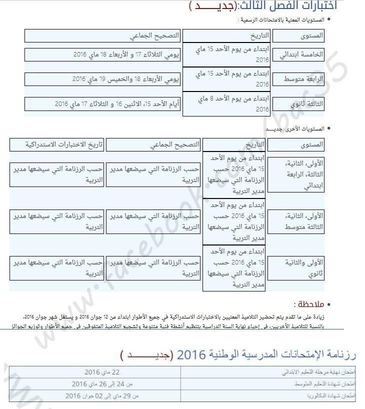 رزنامة الإمتحانات للثلاثي الثالث بعد تعديلات وزارة التربية 2016 3611