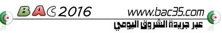 مواضيع الطريق إلى البكالوريا 2016 على جريدة الشروق 41110