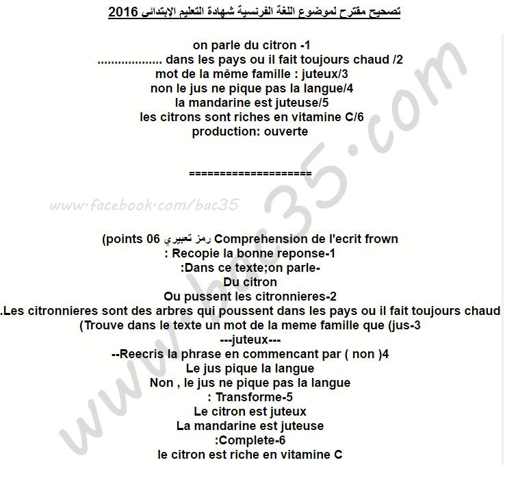 موضوع اللغة الفرنسية مع الحل شهادة التعليم الإبتدائي 2016  5510
