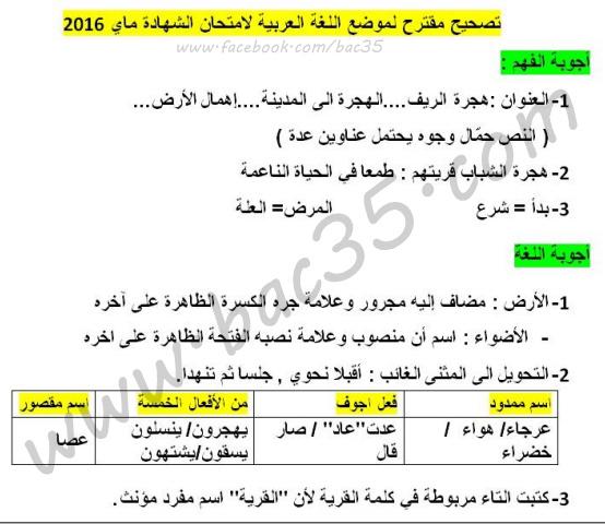 موضوع اللغة العربية مع الحل شهادة التعليم الإبتدائي 2016  Screen13