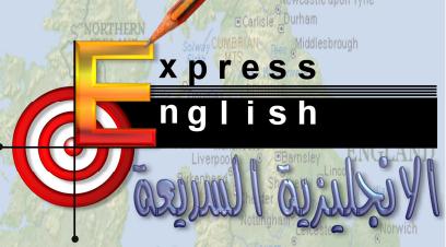كتاب الإنجليزية السريعة Express English , تعلم بسهولة وبساطة Screen24