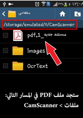 تطبيق عمل مسح ضوئي (scan) لوثائقك عن طريق هاتفك Camscanner Screen27