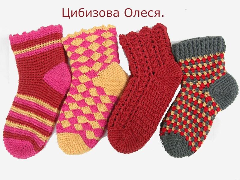 Вязаные носки крючком Dscn4110